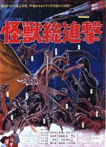 220px-Destroy_All_Monsters_1968