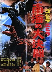 220px-Godzilla_vs_the_Sea_Monster_1966