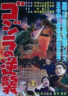 220px-Gojira_no_gyakushu_poster