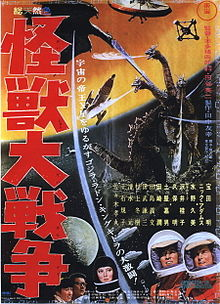 220px-Invasion_of_Astro-Monster_poster
