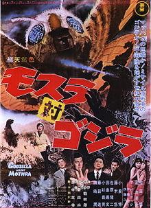 220px-Mothra_vs_Godzilla_poster