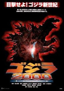 220px-Godzilla2000jap