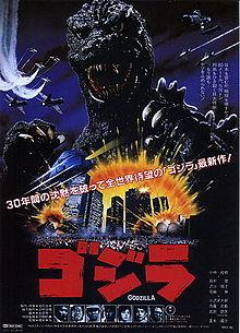 220px-Godzilla_1984