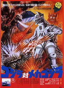 220px-Godzilla_vs_Mechagodzilla_1974