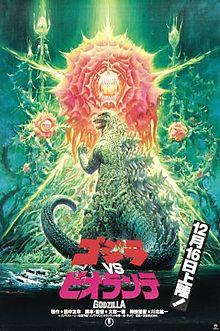 220px-GodzillaBiollante