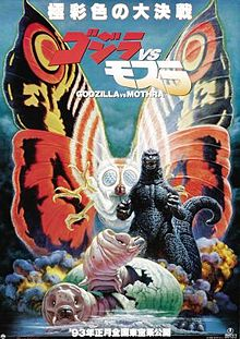 220px-Godzillamothra1992