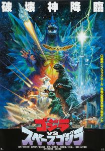 Godzilla_vs_space_godzilla_poster_01
